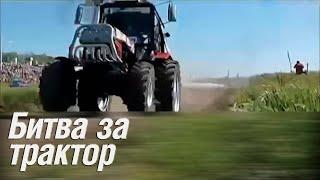 Download Битва за трактор Video