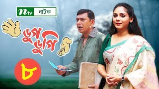 Download Drama Serial: Dugdugi   Episode 08   Chanchal Chowdhury, Mishu Sabbir, Sanjida Preeti   Funny Natok Video