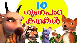Download Malayalam Story Collection for Kids Vol. 1 | Infobells Video