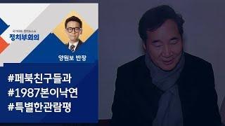 Download [정치부회의] '동아일보 출신' 이낙연 총리가 말하는 영화 '1987' Video