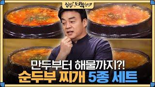 Download 만두부터 해물까지, 백선생표 '순두부 찌개 5종 세트' 공개! 집밥 백선생 27화 Video