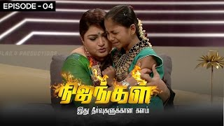 Download Nijangal - With Kushboo - நிஜங்கள் Sun TV Episode 04 | 27/10/2016 | Vision Time Video