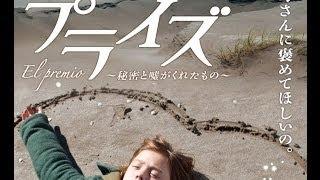 Download 映画「プライズ~秘密と嘘がくれたもの~」予告編 Video