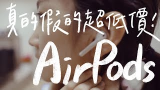 Download 全新蘋果 AirPods?超低優惠價1299,開箱超驚喜 // 壹加壹 Video