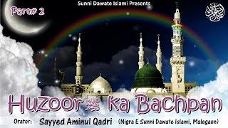 Download Huzoor ﷺ ka Bachpan Part#2 (Final) by Sayyed Aminul Qadri Video