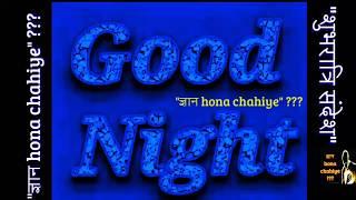 Download सोने से पहले उन्हें भी माफ कर दो जिन्होंने आपका दिल दुखाया हो,हो सकता है सुबह ,शुभ रात्रि संदेश Video
