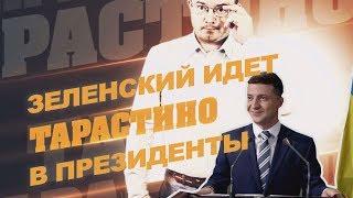 Download Зеленский идет в президенты. Чего ждать дальше? Тарастино. Тарас Козуб. Video