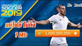 Download Mod [ เงิน1,000 ล้าน ]DLS 2019 สร้างทีม - Dream league soccer 2019 Video