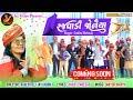 Download રજવાડી જોનૈયા / INDIRA SHRIMALI /MAKING VIDEO / JAY VISION Video