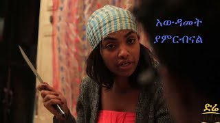 Download Ethiopia: አውዳመት - ያምርብናል [Short New Movie ] New Year 2011 Video