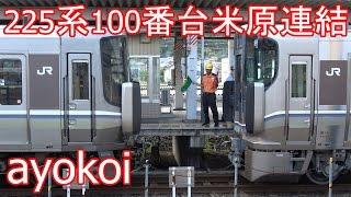 Download 225系100番台・223系2000番台 新快速 米原駅連結作業 Video