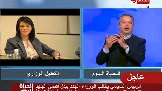 Download الحياة اليوم - تعليق تامر أمين على التعديل الوزاري الجديد بالنسبة لوزيرة السياحة / رانيا المشاط Video