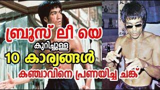 Download Top 10 Interesting Facts about Bruce Lee | ബ്രൂസ് ലീ യെ കുറിച്ചുള്ള 10 കാര്യങ്ങള് | Video