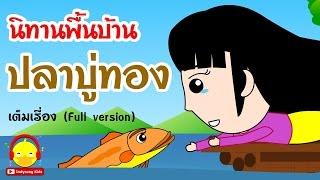 Download การ์ตูนนิทานพื้นบ้าน ″ปลาบู่ทอง″ เต็มเรื่อง 🐠 Thai gold fish tales | นิทานก่อนนอน Indysong Kids Video