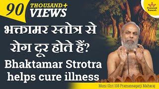 Download भक्तामर स्तोत्र से रोग दूर होते हैं? Bhaktamar Strotra helps cure illness Video