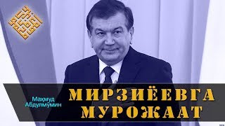 Download МИРЗИЁЕВГА МУРОЖААТ | MIRZIYOEVGA MUROJAAT Video
