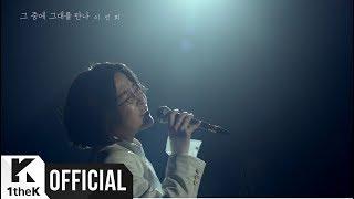 Download [MV] Lee Sun Hee(이선희) Meet him among them(그 중에 그대를 만나) Video