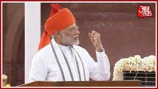 Download लालकिले के प्राचीर से मोदी के अंदाज देखिए...PM मोदी के भाषण के हाईलाइट्स Video