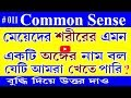 Download Dhadha॥bangla dhadha॥ধাঁধা প্রশ্ন উত্তর॥GK, bangla gk॥bangla quiz॥dadagiri googly round॥ 011 Video