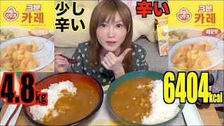 Download [MUKBANG] 10 Packs of Hot and Mild 3 Minute Curry From Korea! 4.8kg 6404kcal Video