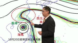 Download 黃昏天氣節目(10月18日下午6時) - 科學主任林學賢 Video