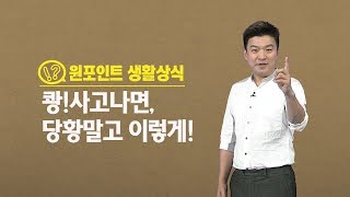 Download '쾅' 사고 나면, 당황 말고 이렇게! / YTN Video