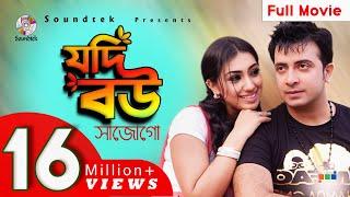 Download Shakib Khan Movie - Jodi Bou Shajo Go - Shakib Khan, Opu Bishwas Video