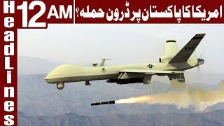 Download In case of US action, Pakistan is ready - DG ISPR - Headlines 12 AM - 5 January 2018 - Express News Video