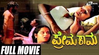 Download Prema Kama – ಪ್ರೇಮ ಕಾಮ| Kannada Full Movie | FEAT. Devadas, Chayapathi Video