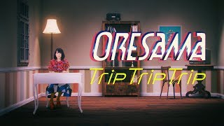 Download ORESAMA / Trip Trip Trip -MUSIC VIDEO-(TVアニメ『魔法陣グルグル』OP主題歌) Video