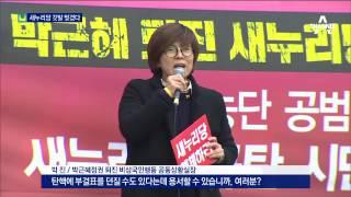 Download 與 당사 앞 새누리당 깃발 갈갈이 찢겼다 Video