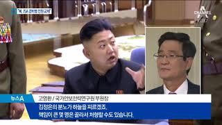"Download ""北, JSA 경비병 전원 교체…'72시간 다리' 잠정 폐쇄"" Video"