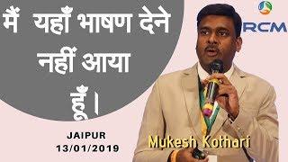Download मैं यहाँ भाषण देने नहीं आया हूँ।   #UES#MukeshKothari#RCM   Jaipur  13 Jan 2019 Video