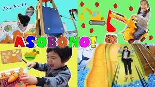 Download 海のボールプール!ごっこ遊びがいっぱいのアソボーノで遊んだよ♪ Video
