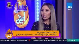 Download عسل أبيض - الشيف حماده يرسم وجه محمد صلاح على ″البطيخ″ Video