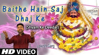 Download Baithe Hain Saj Dhaj Ke I Khatu Shyam Bhajan I LOKESH GARG I HD Video Song I Shyam Ke Deedar Video