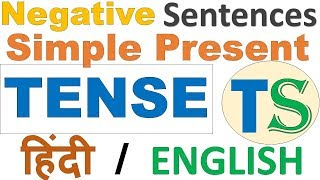 Download Negative Sentences in Simple Present Tense | A Teacher Speaks | TENSES | Learn English in Hindi Video