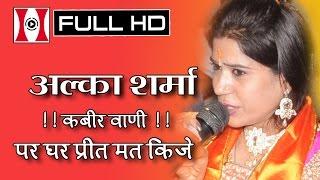 Download पर घर प्रीत मत किजे | Par Ghar Preet Mat Kije | Alka Sharma | Jagrat Balaji Mahotsav 2015 Video
