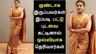 Download Tips to look slim in silk saree | Say Swag Video