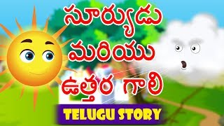Download The Sun and the North Wind | Panchtantra Kathalu | Bedtimes Story for Kids | Telugu Stories for Kids Video