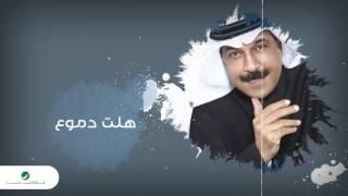 Download Abdullah Al Ruwaished ... Halat Dmoou   عبد الله الرويشد ... هلت دموع Video