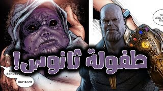 Download طفولة ثانوس الحزينة! تاريخه ونشأته || Thanos Rising Video
