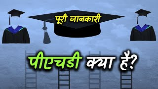 Download What is PhD with Full Information? – [Hindi] – Quick Support Video