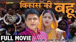 Download VIKAS KI BAHU विकास की बहु | Full Movie | Uttar Kumar | Kavita Joshi | Dinesh Choudhary Video