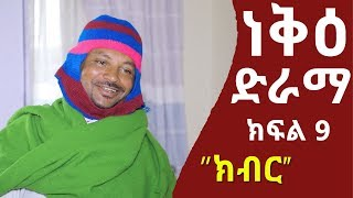 Download ነቅዕ ድራማ ክፍል 9   Nek'e Ethiopian Sitcom Drama Part 09 Video