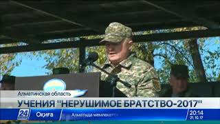 Download В Алматинской области завершились учения «Нерушимое братство-2017» Video