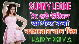 Download Sunny Leone হৈ শুই উঠিলে কি কৰিবা ? Fairypriya Ahmed Video