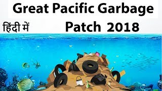 Download Great Pacific Garbage Patch - How can we save our Oceans? - Current Affairs 2018 Video