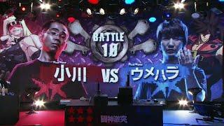Download PS4xGGXrd『闘神激突』 小川VSウメハラ + まちゃぼーどぐらの振り返り Video