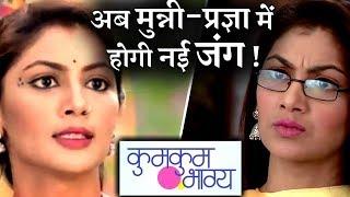 Download Pragya and Munni ugly fight ahead in Kumkum Bhagya Video